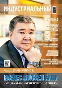 Наши статьи в ежемесячном деловом журнале «Индустриальный Кыргызстан»