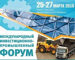 Международный инвестиционно-промышленный форум!