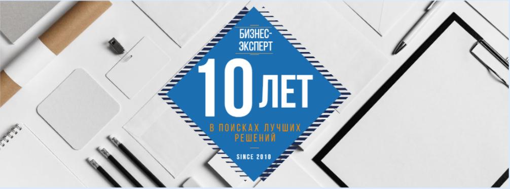 Центру независимой оценки и аналитики «Бизнес-Эксперт» 10 лет!